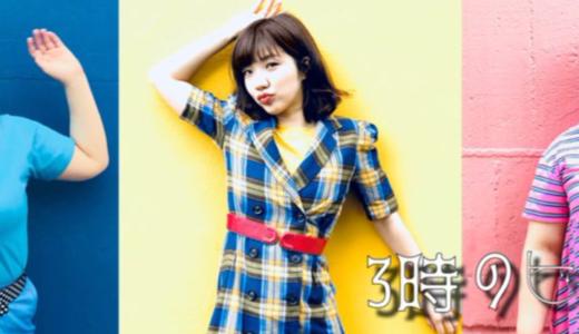 【動画】3時のヒロイン福田麻貴は元つぼみ大革命!ダンスが上手いと話題に