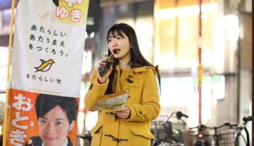 橋本ゆきの経歴は元地下アイドル東大生?現在は渋谷区議会委員でエリートすぎる!