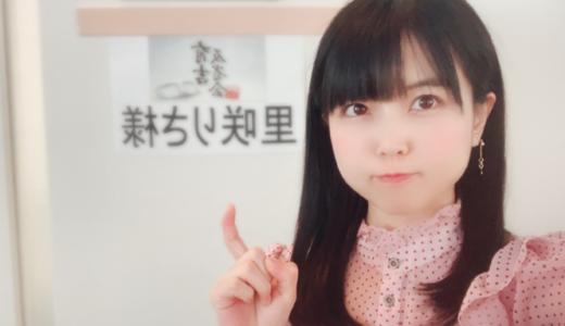 里咲りさは27歳アイドル社長!ぼったくり物販や通販がヤバい!?