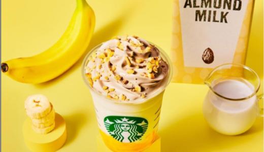 バナナンアーモンドミルクフラペチーノ!口コミや味、評判は?期間はいつまで?