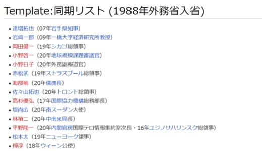 【顔画像】小野日子の旦那は同期の外交官!子供は高校生でアメリカで出産?