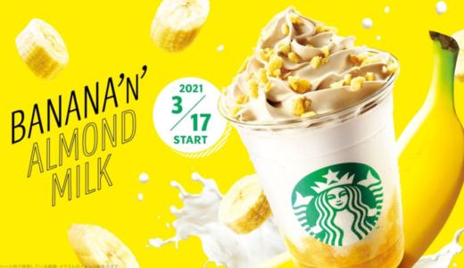 【朗報】バナナンアーモンドミルクフラペチーノは低カロリー×低糖質!?