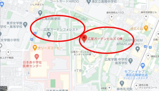 【特定】有吉弘行と夏目三久の自宅マンションは広尾!家賃は70万円!?