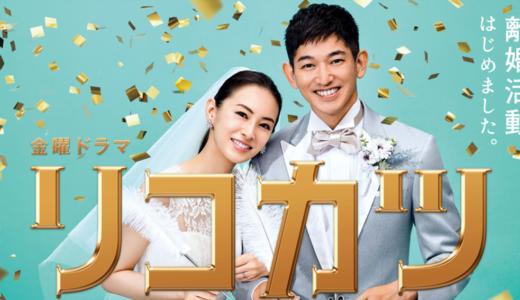 【リコカツ】結婚指輪のブランドはブシュロン!価格は57万円?(北川景子着用)