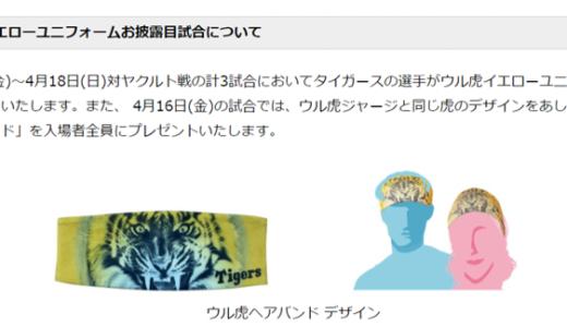 【画像】阪神マルテの虎バンダナ姿が可愛い&面白いwブランドや購入方法は?