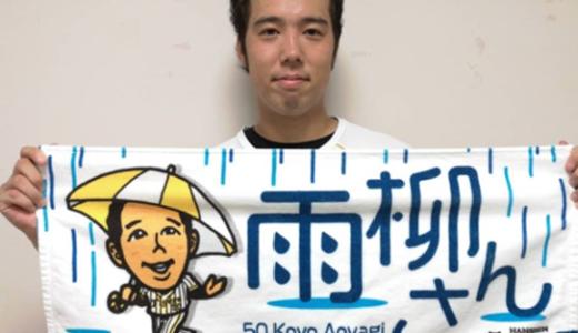 青柳晃洋の髪を若い頃と画像比較!抜かれた毛がメルカリ300円で売買?