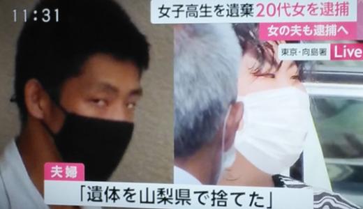 18歳女子高生殺害事件の犯人(群馬夫婦)の顔画像!妻が被害者に似てる?