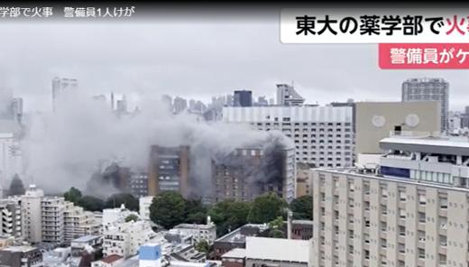 【現場画像】東大薬学部(本郷キャンパス)火事ヤバい!被害状況や原因は?