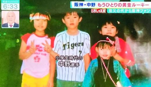 中野拓夢|東北出身なのに阪神ファンの理由は?虎党エピソード3選が凄い!